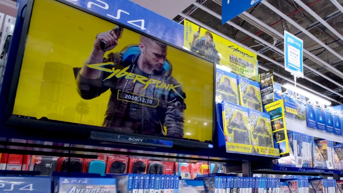 Copies of Cyberpunk 2077 for sale